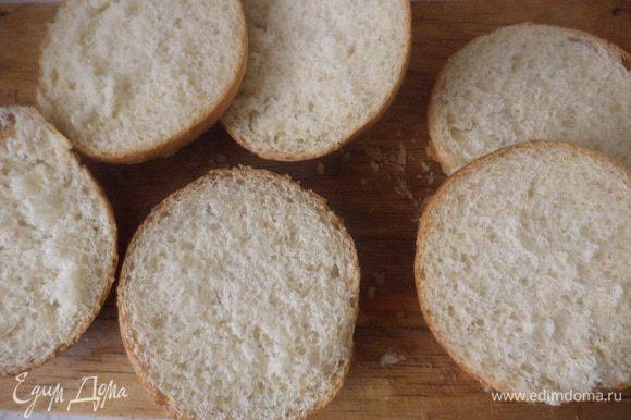 Булочки разрезать пополам, слегка подсушить в духовке, разогретой до 180 градусов.