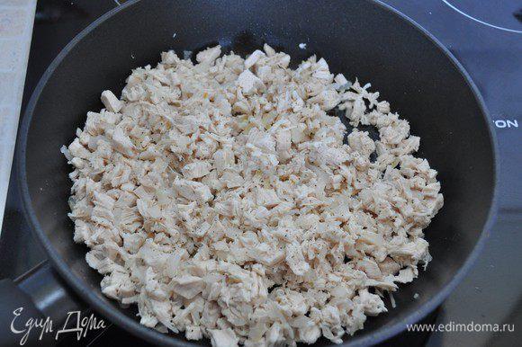 Куриное филе мелко порезать и добавить к луку, перемешать, поперчить, посолить с учётом солёности сыра. Вместе прогреть на среднем огне.