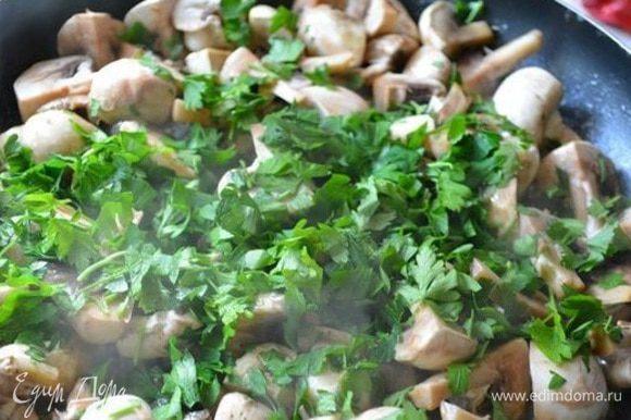 Зелень помыть, обсушить и порубить. Добавить к грибам, перемешать и снять с огня!