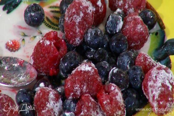 Малину и голубику посыпать 1/2 ч. ложки сахарной пудры и перемешать.