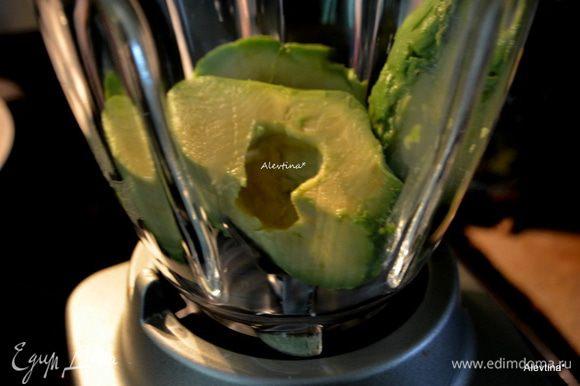 Авокадо зрелый очистить, сложить в блендер.