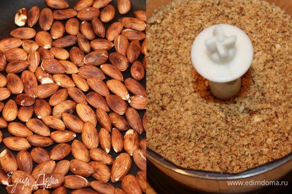 Миндальный крем. Орехи обжариваем на сухой сковороде, остужаем и измельчаем в блендере.