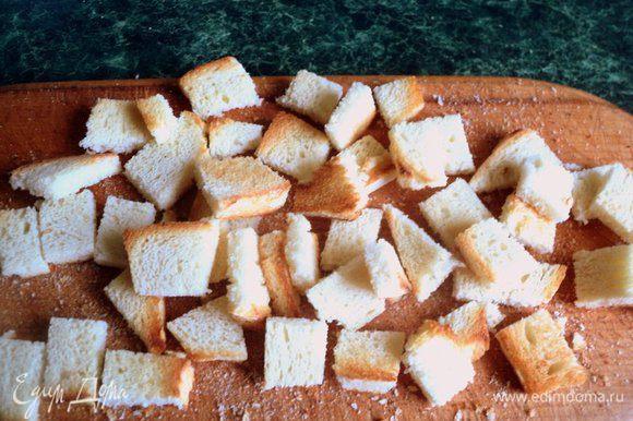 Хлеб обрезать от корок, нарезать ломтиками и подсушить в тостере или на сухой сковородке. Затем нарезать кубиками и измельчить в комбайне.