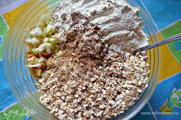 Затем добавьте муку с разрыхлителем и корицей, соль, овсяные хлопья и порезанные кубиками яблоки. Хорошо перемешайте.