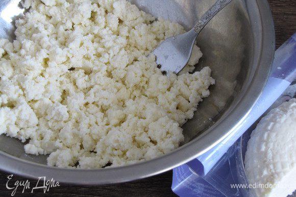 Размять свежий сыр вилкой или руками.