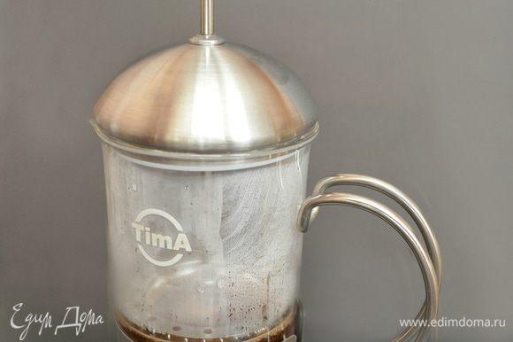 Кофе заваривается в течение 3 минут.