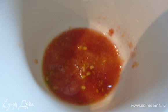 Томатный соус или просто натертый помидор смешать с оливковым маслом и медом, перемешать.