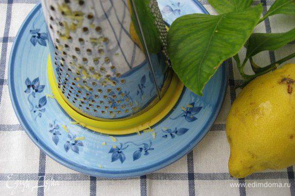 С одного лимона снять цедру.