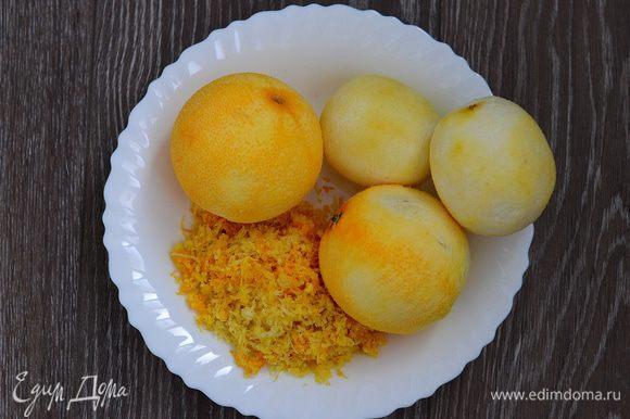 С лимонов и апельсинов снять цедру.