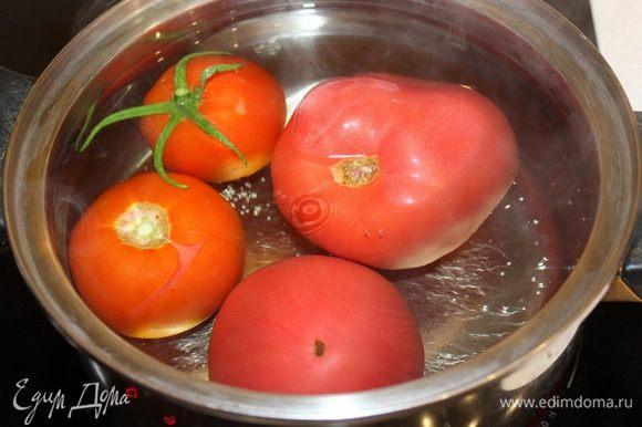 На помидорах ножом сделать крестообразные надрезы у основания, отварить 3-5 минут, снять кожицу, прокрутить в блендере.