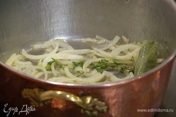 Разогреть в тяжелой кастрюле 1–2 ст. ложки оливкового масла, выложить лук, чеснок, лавровый лист, половину веточек тимьяна и все обжарить.