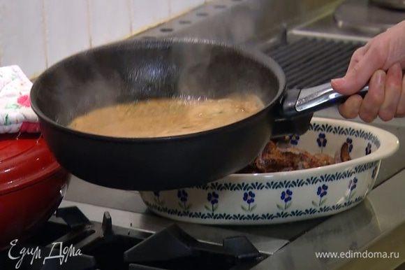 Снять сковороду с соусом с огня, влить сливки и перемешать.