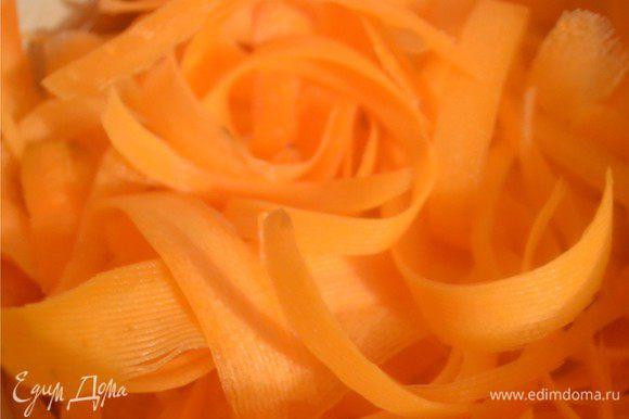 С помощью овощечистки нарезаем морковь на ленточки, делая как бы макароны.