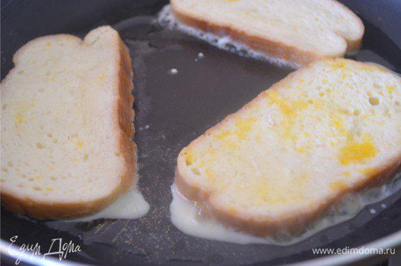 Булку выложить на разогретую сковороду и обжарить до красивой золотистой корочки.