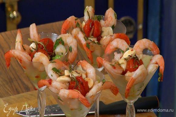 В охлажденные бокалы влить по 1 ч. ложке сока лайма, выложить полоски салата, запеченные помидоры с листиками розмарина, затем креветки и моцареллу, полить все оставшимся соусом от креветок и маслом от помидоров.