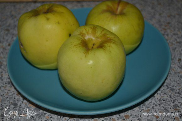 Яблоки помыть, почистить, нарезать.