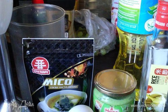 Сначала сделаем майонез - в чаше погружного блендера взбить желтки с уксусом и маслом, добавить васаби и мисо-пасту.