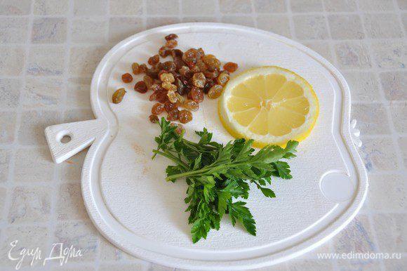 Приготовим продукты для смузи - распаренный горячей водой изюм, пластинку лимона, промытую и подсушенную свежую петрушку.