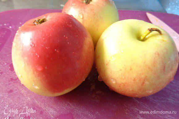 Яблоки помыть. Лучше всего брать яблоки твердых сортов. Я взяла 3 маленьких яблока. Если у вас крупные или средние, то используйте одно или два.