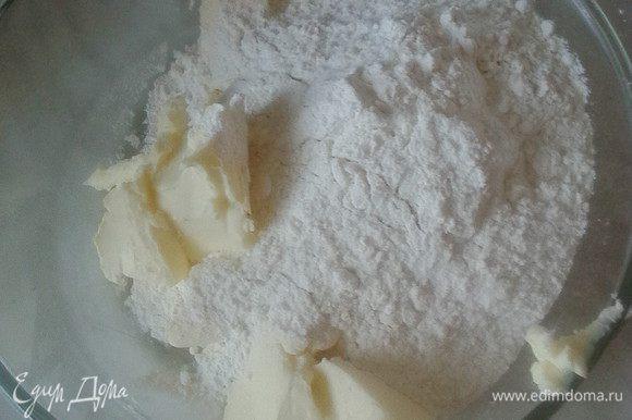 Замесить песочное тесто, для этого в глубокую емкость присеять муку, разрыхлитель, добавим кусочки холодного масла и перетрем эту смесь пальцами до состояния крошки.