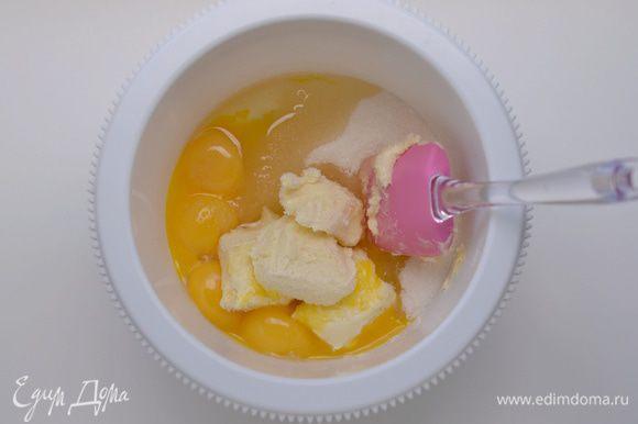 """Желтки отделить от белков. Желтки соединить с 200 г сахара """"Мистраль"""" и сливочным маслом. Масло можно добавить сливочное и растительное в пропорции 2:1. Это на ваше усмотрение. Я пекла и так, и так, получается одинаково вкусно и пышно."""