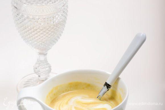 Соус: вареный желток перетереть с горчицей до однородной массы, добавить 1 чайную ложку сока лайма и вино, все перемешать. Затем влить 2 столовые ложки оливкового масла и еще раз перемешать. В конце добавить йогурт и снова перемешать.