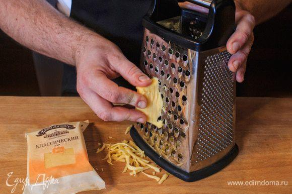 """Сыр натереть на мелкой терке. Для приготовления соуса песто отлично подойдет твердый сыр """"Брест-Литовск""""."""
