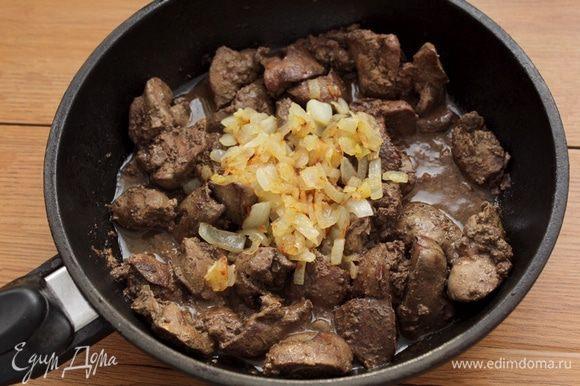 В масло выложить кусочки куриной печени. Обжарить по 7 -10 минут с каждой стороны, темный печеночный цвет должен исчезнуть. Вернуть на сковороду лук. Влить три ложки коньяка и перемешать. Потушить еще минут 5.
