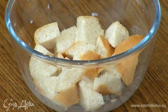 Булку нарезать небольшими кусочками, залить молоком и дать ей пропитаться, затем слегка отжать.