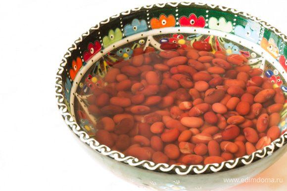 Фасоль замочить, перед готовкой воду слить, промыть и варить после закипания 20 минут, откинуть фасоль на дуршлаг.