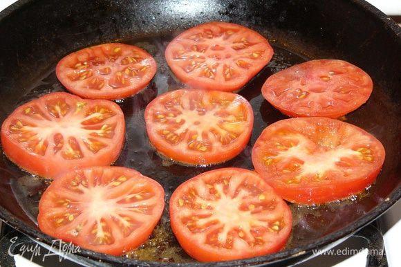 Помидоры вымойте и нарежьте толстыми кружочками. Быстро обжарьте на масле на другой сковороде с двух сторон, немного присаливая.