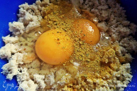 Вбиваем яйца, любимые приправы добавляем. У меня хлеб ещё с тмином был, очень удачно в основу! Тщательно перемешиваем.