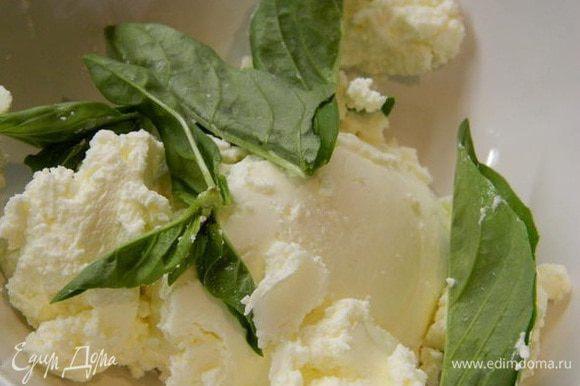 В миску выложить сыр комнатной температуры и листики базилика.