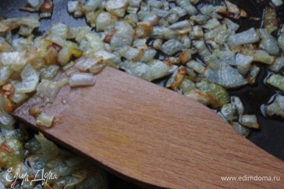 Небольшую луковицу нарезать кубиками и обжарить на подсолнечном масле до золотистого цвета.