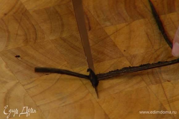 Стручок ванили разрезать вдоль острым ножом и вынуть семена.