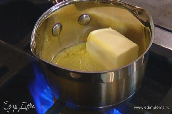 Оставшееся сливочное масло растопить.