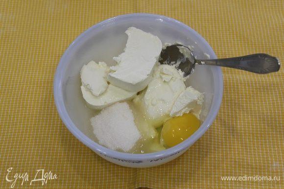 Для глазури смешать сливочный сыр с сахаром и яйцом.