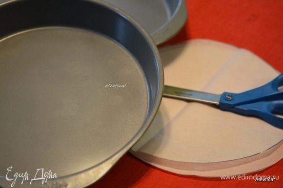 Две формы одного размера как 22-23 см, вырежем круги из бумаги для выпечки, смажем дно формы, выложить круги и вновь смазать маслом дно. Разогреть духовку до 180°С.
