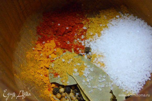 В самом начале приготовим пряную смесь. Для этого все специи смешиваем в ступке.
