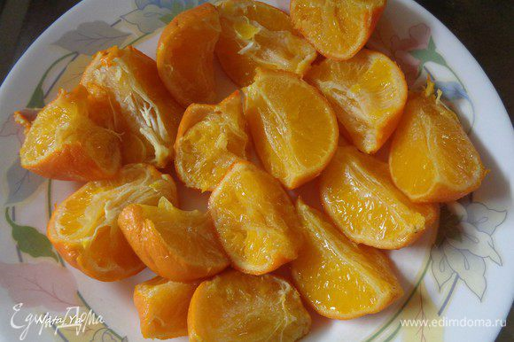 После варки обдать мандарины холодной водой, остудить. Разрезать на четвертинки и вынуть косточки, если есть.