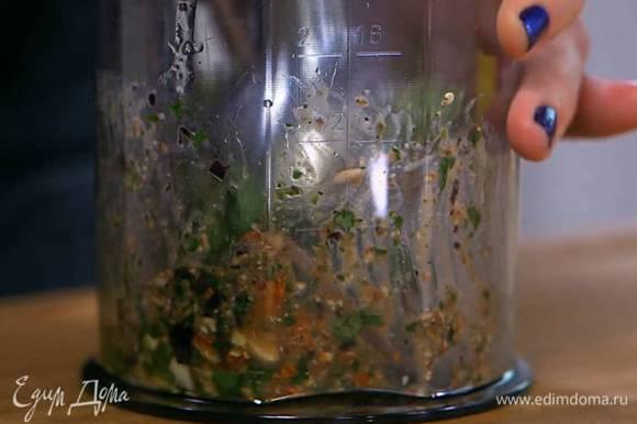 Приготовить песто: в чаше блендера соединить миндаль, чеснок, листья кинзы и регана, влить оливковое масло Extra Virgin и сок лимона, посолить и взбить все блендером.