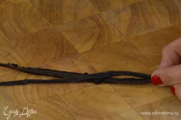 Стручок ванили разрезать вдоль пополам и ножом вынуть зерна.