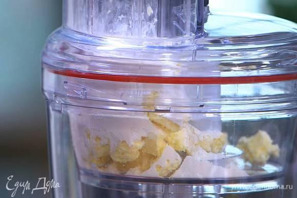 Муку перемешать с разрыхлителем и солью, высыпать в чашу комбайна, добавить сливочное масло и измельчить все в крошку.