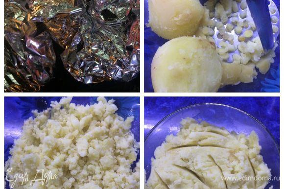 Запекаем картофель в духовке до готовности. Чистим, разминаем до состояния пюре.