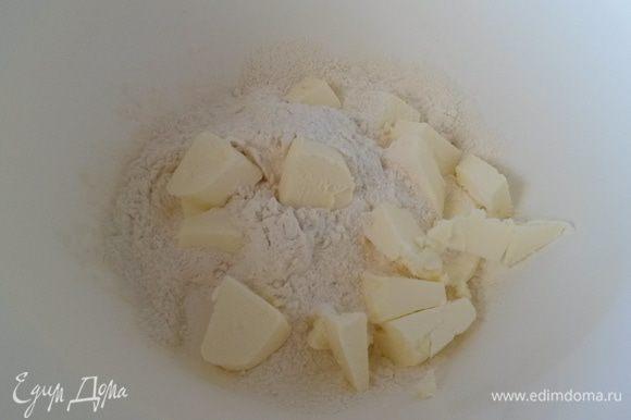 Холодное сливочное масло перетираем с мукой в крошку.