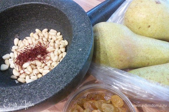 В ступке растереть орешки, чеснок и шафрановые нити в кашицу.