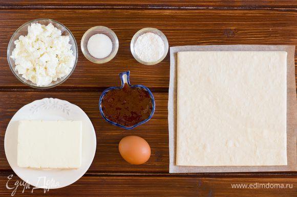 Подготовьте все ингредиенты. Слоеное тесто должно быть комнатной температуры.