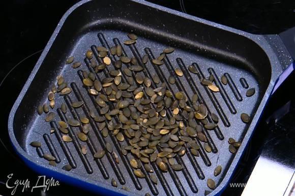 Тыквенные семечки подсушить на разогретой сковороде-гриль.