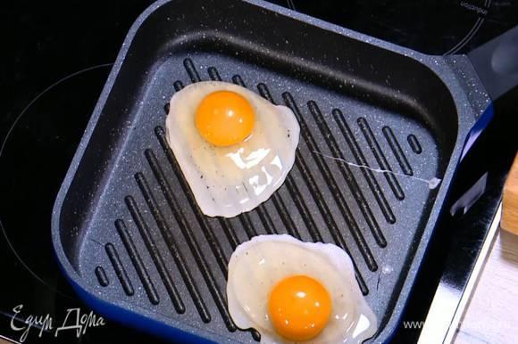 Из каждого яйца по отдельности пожарить глазунью, посолить и поперчить.