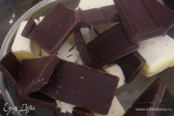 Масло растопить с шоколадом на водяной бане.